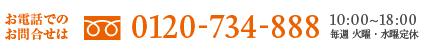 カクニシ 栃木の土地検索 電話でのお問合せ 0120-734-888