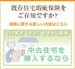 JIO中古住宅瑕疵保険