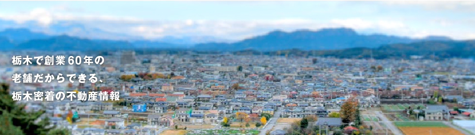 カクニシ栃木の土地検索